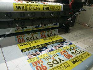 folyo-baski-dijital-kampanya-afisleri